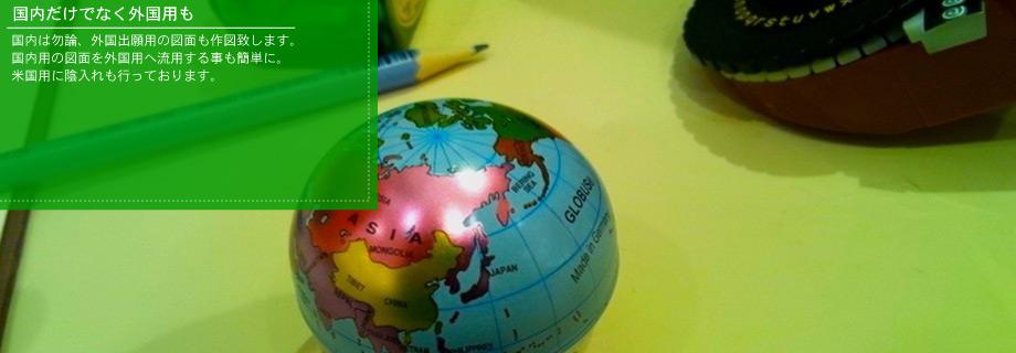 ヘッダー画像地球